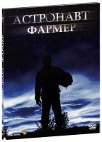 Астронавт Фармер (DVD) / The Astronaut Farmer