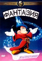 Фантазия (DVD) / Fantasia / The Concert Feature