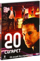 20 сигарет (DVD) / 20 cigarettes