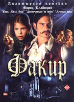 Факир (DVD) / Fakiren fra Bilbao / The Fakir