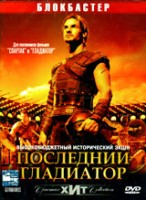 Последний гладиатор (DVD) / Held der Gladiatoren