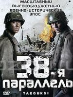 38-я параллель (DVD) / Taegukgi hwinalrimyeo / Brotherhood