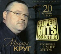 Superhits collection: Михаил Круг (CD)