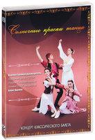 Солнечные краски танца. Концерт классического балета