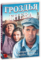 Гроздья гнева (DVD-R) / The Grapes of Wrath / Highway 66