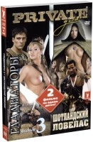 Private 2 в 1: Гладиаторы 3. Шотландский ловелас (DVD) / Private Gold 56: Gladiator 3 - Sexual Conquest / Private Black Label 30: The Scottish Loveknot