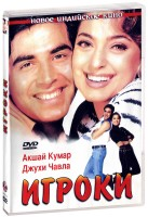 Игроки (DVD) / Mr. & Mrs. Khiladi