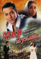 Мир музыки (DVD) / Khamoshi: The Musical