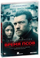 Время псов (DVD) / The Hunter's Prayer