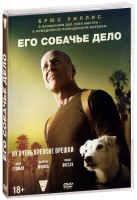 Его собачье дело (DVD) / Once Upon a Time in Venice