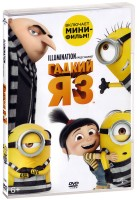 Гадкий я 3 (DVD) / Despicable Me 3