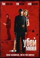Убей меня (DVD) / You Kill Me