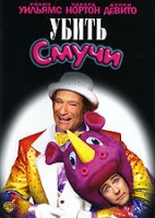 Убить Смучи (DVD) / Death to Smoochy