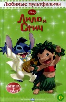 Лило и Стич (DVD + Книга) (DVD) / Lilo And Stich