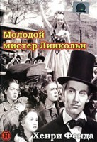Молодой мистер Линкольн (DVD) / Young Mr. Lincoln