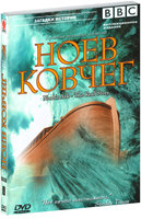 DVD BBC: Ноев ковчег / Noah's Ark - The Real Story