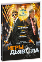 DVD Игры дьявола / Before the Devil Knows You're Dead