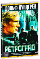 Ретроград (DVD) / Retrograde