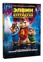 DVD Элвин и бурундуки / Alvin and the Chipmunks