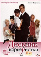 DVD Дневник карьеристки / Confessions of a Sociopathic Social Climber