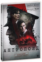 Антропоид (DVD) / Anthropoid