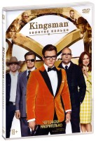 Kingsman: Золотое кольцо (DVD) / Kingsman: The Golden Circle