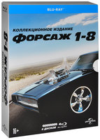 Форсаж 1-8 (8 Blu-Ray) / The Fast and the Furious / 2 Fast 2 Furious / Fast and the Furious: Tokyo Drift / Fast and Furious 4 / Fast Five / The Fast and the Furious 6 / Furious Seven / The Fate of the Furious