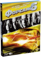 Форсаж 6 (Blu-Ray) / The Fast and the Furious 6