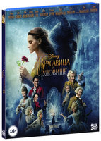 Красавица и чудовище (Real 3D Blu-Ray + Blu-Ray) / Beauty and the Beast
