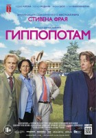 Гиппопотам (DVD) / The Hippopotamus