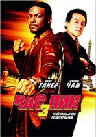 Час Пик 3 (DVD) / Rush Hour 3
