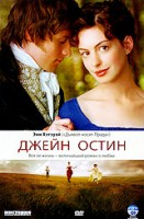 Джейн Остин (DVD) / Becoming Jane