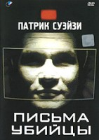 Письма убийцы (DVD) / Letters From a Killer