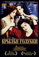 DVD Крылья голубки / The Wings of the Dove