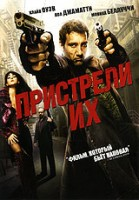 DVD Пристрели их! / Shoot 'Em Up