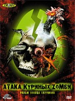 DVD Атака куриных зомби / Poultrygeist: Night of the Chicken Dead