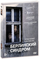 Берлинский синдром (DVD) / Berlin Syndrome
