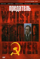 DVD Предатель / The Whistle Blower