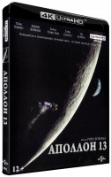 Аполлон 13 (Blu-Ray 4K Ultra HD) / Apollo 13