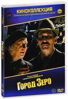 DVD Город Зеро