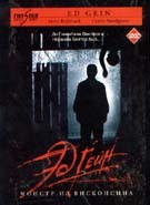 DVD Эд Гейн / In the Light of the Moon / Ed Gein