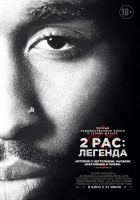 2pac: Легенда (DVD) / All Eyez on Me