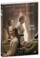 Роковое искушение (DVD) / The Beguiled