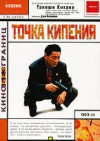 Точка кипения (DVD) / Boiling point / 3-4x jugatsu