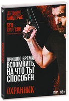 Охранник (DVD) / Security