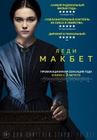 Леди Макбет (DVD) / Lady Macbeth