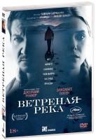 Ветреная река (DVD) Weinstein Company