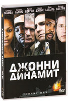 Джонни Динамит (DVD) / Johnny Was