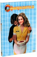 Официантка (DVD) / Waitress