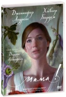 Мама! (DVD) / mother!